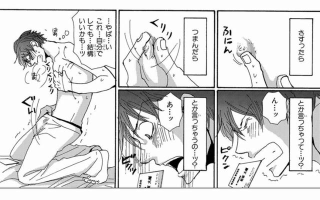 乳首 責め bl 漫画